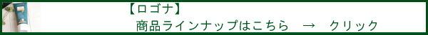 【ロゴナ】商品ラインナップはこちら