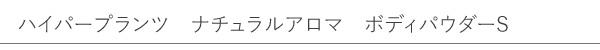 【ハイパープランツ】DRアロマバス ナチュラルアロマ ボディパウダーS