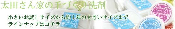 太田さん家の手づくり洗剤関連商品