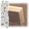 【むぎごころ】むぎごころの温泉と人参の石鹸 (洗顔石鹸・全身用石鹸)