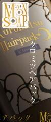 【MOONSOAP】【ムーンソープ】 クロミツヘアパック 220g (ヘアパック)