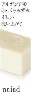 【ナイアード】アルガン石鹸 145g (洗顔、全身洗浄、シャンプーなど)