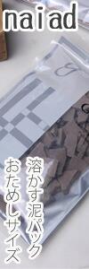 【ナイアード】ガスール 固形 150g (粘土パック)