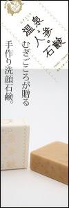 むぎごころ むぎごころの温泉と人参の石鹸 75g 【洗顔石鹸・全身用石鹸】