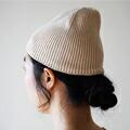 ニット帽 オーガニックコットンでつくった 縫い目のない ニット帽