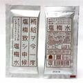 梅水 ハイポトニック飲料 ■正規品■ ゼンニュートリション