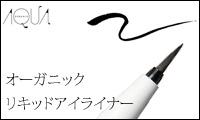 アクア・アクア オーガニックリキッドアイライナー 【リキッドアイライナー】