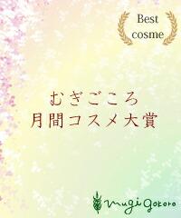 月間コスメ大賞