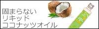 ココウェル リキッドココナッツオイル