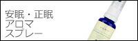 ハイパープランツ ピロースプレー Seimin(正眠) 30mL 【アロマスプレー】