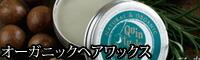 【MOONSOAP】【ムーンソープ】 クインタプルバリア 携帯用 15ml (スタイリングヘアワックス)