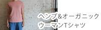 【ゴーヘンプ】【GOHEMP】ウーマン ベーシックTシャツ WOMAN BASIC S/SL TEE(Tシャツ)