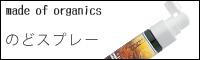 メイドオブオーガニクス made of Organics マヌカハニー+アズレンスプレー 25ml 【のどスプレー】