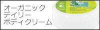 ロゴナ デイリー・スキンクリーム <アロエ&バーベナ> 150ml 【ボディクリーム】