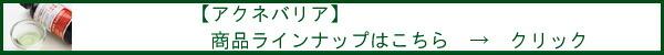 【アクネバリア】商品ラインナップはこちら