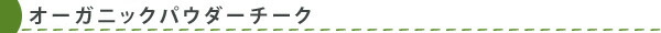 【アクア・アクア】 【アクアアクア】 【AQUA AQUA】オーガニックパウダーチーク