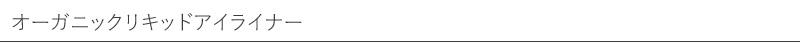 【アクア・アクア】 【アクアアクア】 【AQUA AQUA】オーガニックリキッドアイライナー