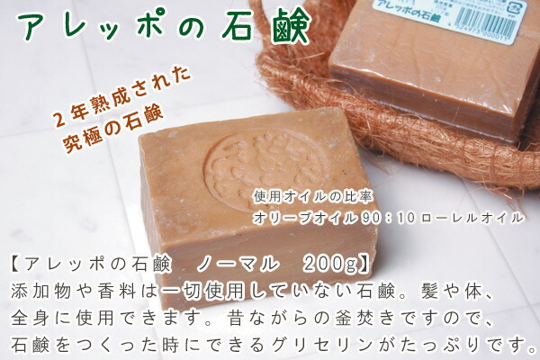 【アレッポの石鹸】 ノーマル 200g