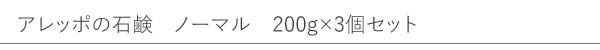 【アレッポの石鹸】 ノーマル 200g×3個
