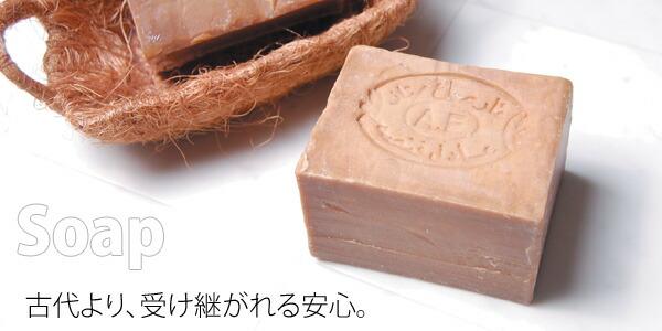 石鹸 古代より受け継がれる安心。