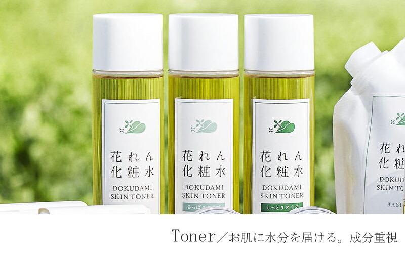 化粧水 ローション
