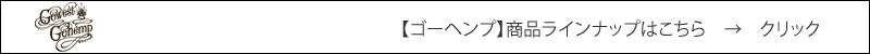 【ゴーヘンプ】【GOHEMP】 商品ラインナップはこちら