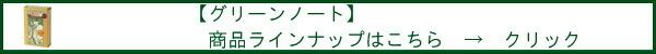 【グリーンノート】商品ラインナップはこちら