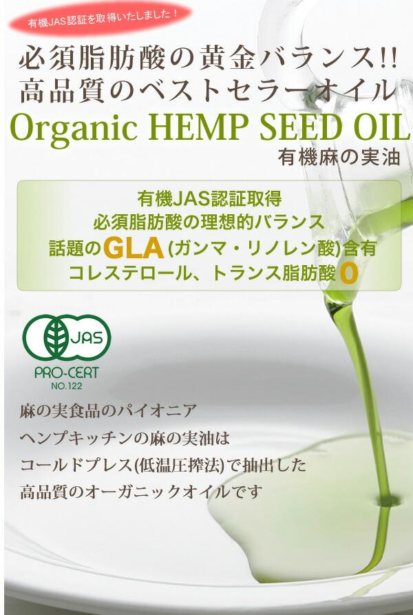 必須脂肪酸の黄金バランス。オーガニックヘンプシードオイル。麻の実油
