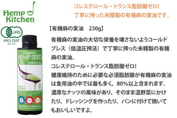ヘンプキッチン hemp kitchen 有機麻の実油 Hemp seed oil