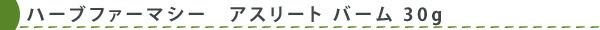 【ハーブファーマシー】【herbfarmacy】アスリート バーム 30g