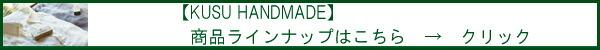 【KUSU HANDMADE】商品ラインナップはこちら
