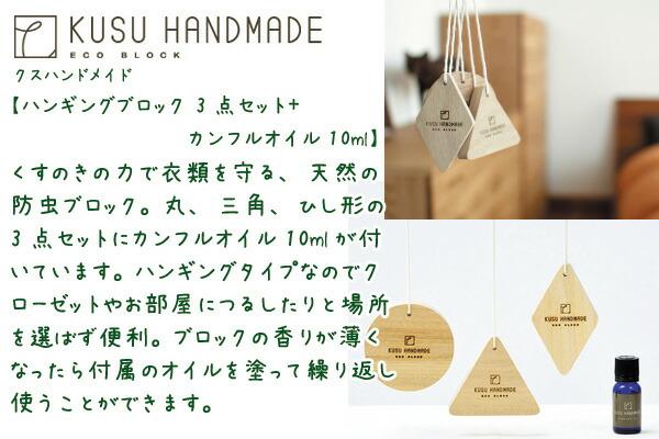 KUSU HANDMADE ハンギングブロック 3点セット+カンフルオイル10ml