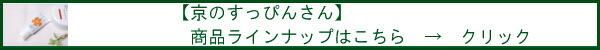 【京のすっぴんさん】商品ラインナップはこちら