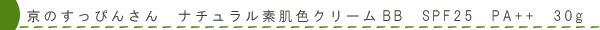 【京のすっぴんさん】ナチュラル素肌色クリームBB SPF25 PA++ 30g