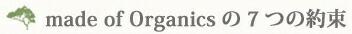 made of Organics メイドオブオーガニクスの7つの約束