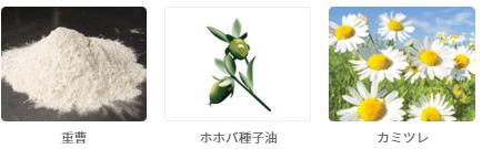 重曹・ホホバ種子油・カミツレ