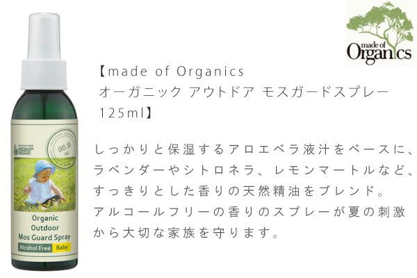 made of Organics オーガニック アウトドア モスガードスプレー125ml