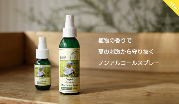 植物の香りで夏の刺激から守り抜くノンアルコールスプレー