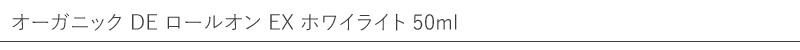メイド オブ オーガニクス DE ロールオン EX ホワイライト フレッシュシトラス/ラベンダー/無香料