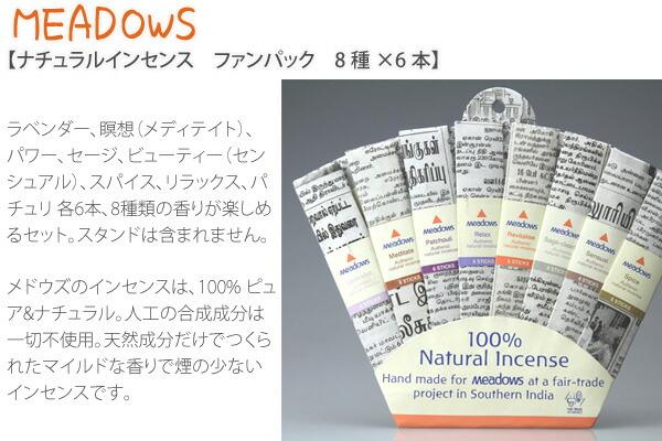 【メドウズ】ナチュラルインセンス ファンパック 8種×6本(計48本)入り