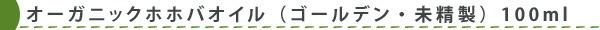 【メドウズ】オーガニックホホバオイル(ゴールデン・未精製)100ml