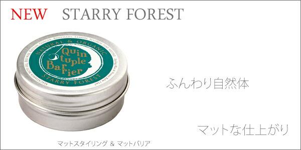 マットスタイリング & マットバリア Starry Forest(スターリーフォレスト)