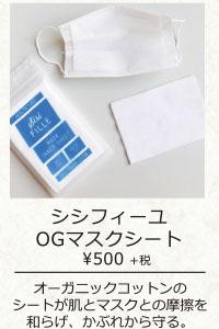 マスク用インナーシート オーガニックコットン マスクインナーシート 60枚 購入金額別特典あり オーガニック 無添加 正規品 ノンケミカル 無農薬 ナチュラル