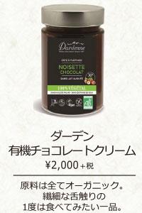チョコレートクリーム ダーデン 有機チョコレートクリーム ヴィーガン 300g オーガニック 購入金額別特典あり 正規品 オーガニック 無添加 天然 ナチュラル ノンケミカル 自然