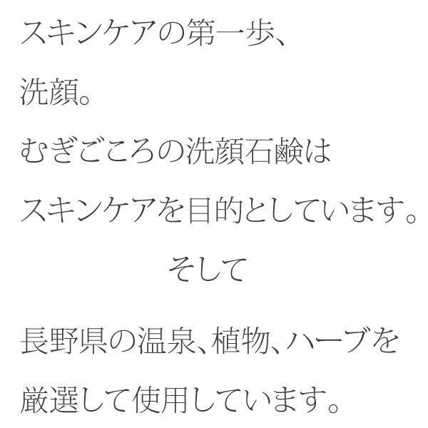 洗顔。むぎごころの洗顔石鹸はスキンケアを目的としています。長野県の温泉、植物、ハーブを厳選して使用しています。
