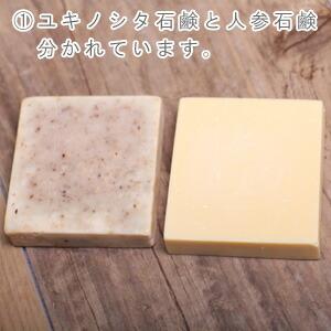 ユキノシタ石鹸と人参石鹸が分かれています。