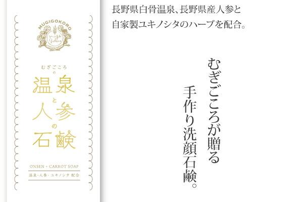 長野県白骨温泉、長野県産ニンジンとユキノシタ。むぎごころの手作り洗顔石鹸。