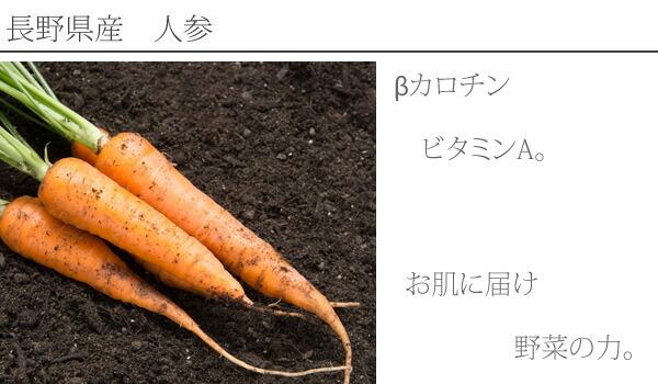 長野県産 人参。βカロチン。ビタミンA。お肌に届け野菜の力。