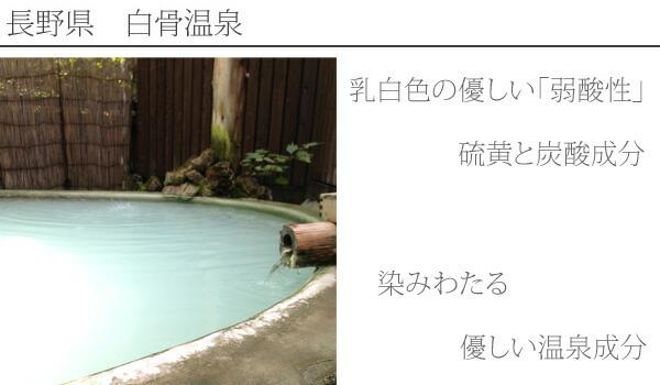 長野県白骨温泉。乳白色の優しい「弱酸性」。硫黄と炭酸成分。