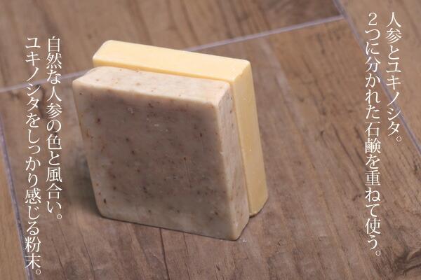人参石鹸とユキノシタ石鹸を重ねて使用。